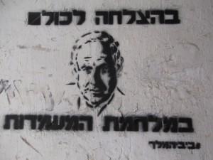 """Auf dem Porträt von Netanjahu ist zu lesen """"Viel Erfolg euch Allen im Klassenkampf - # Bibi der König"""""""